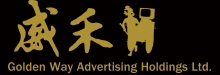 GoldenWay Advertising Holdings Ltd.